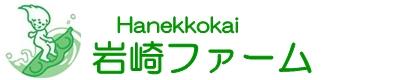 枝豆の通販・販売は岩崎ファーム