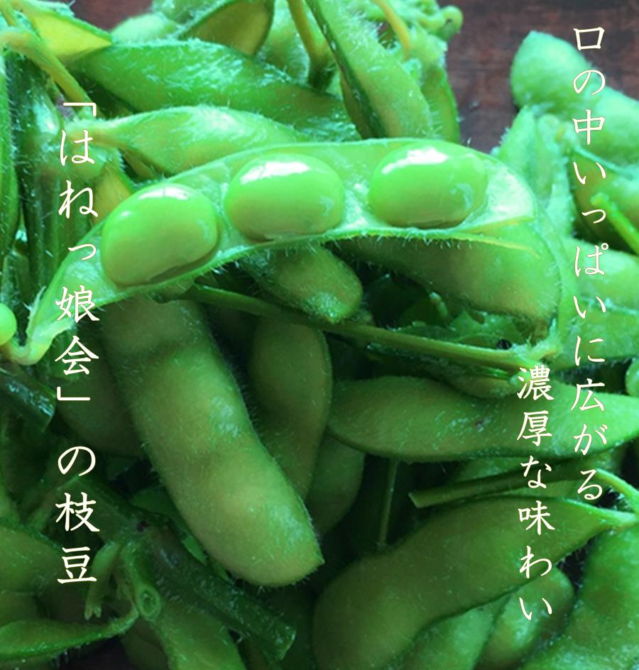 新鮮なブランド枝豆を通販でお届けします。