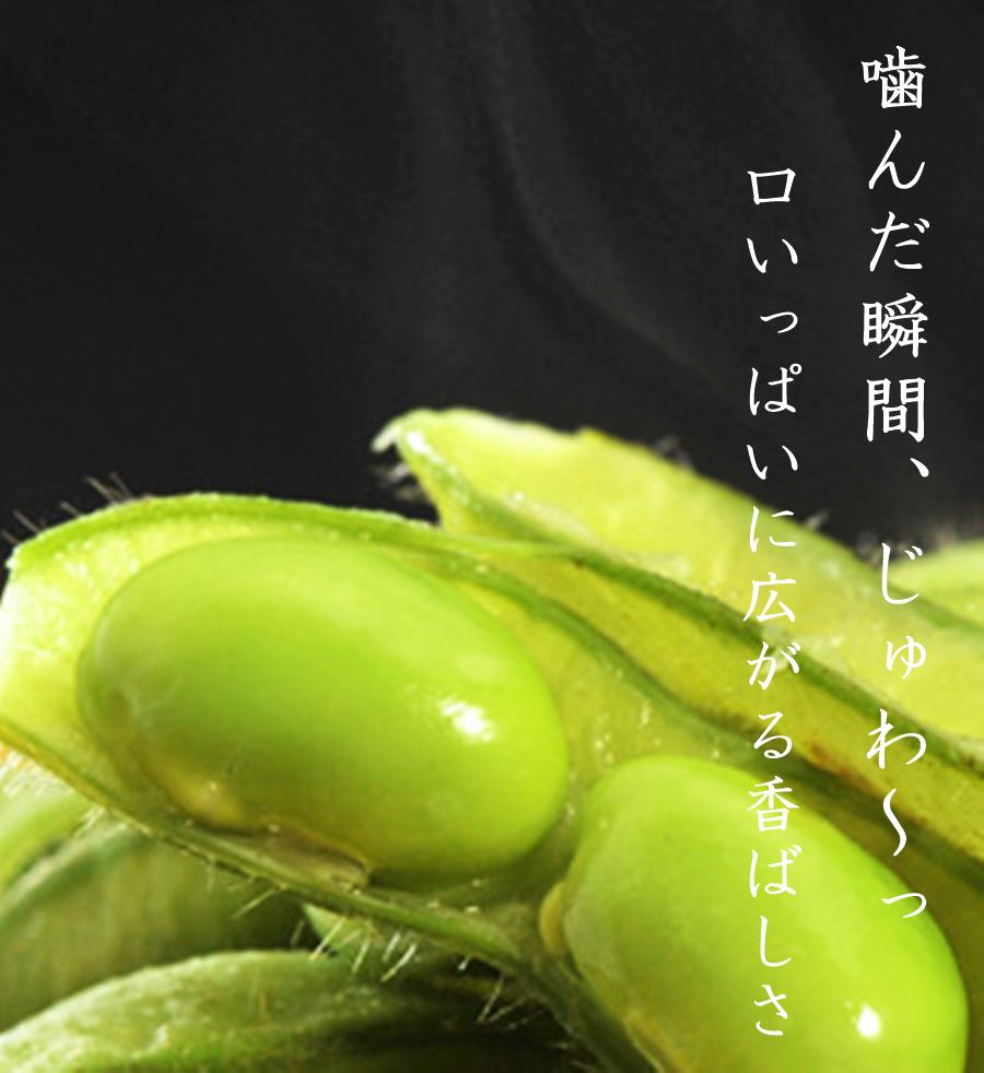 はねっ娘会の美味しい枝豆