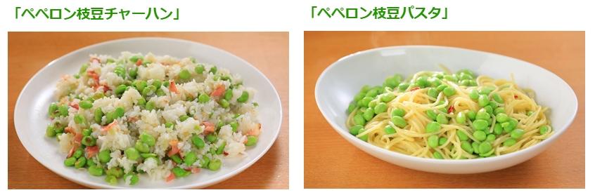 絶品枝豆料理