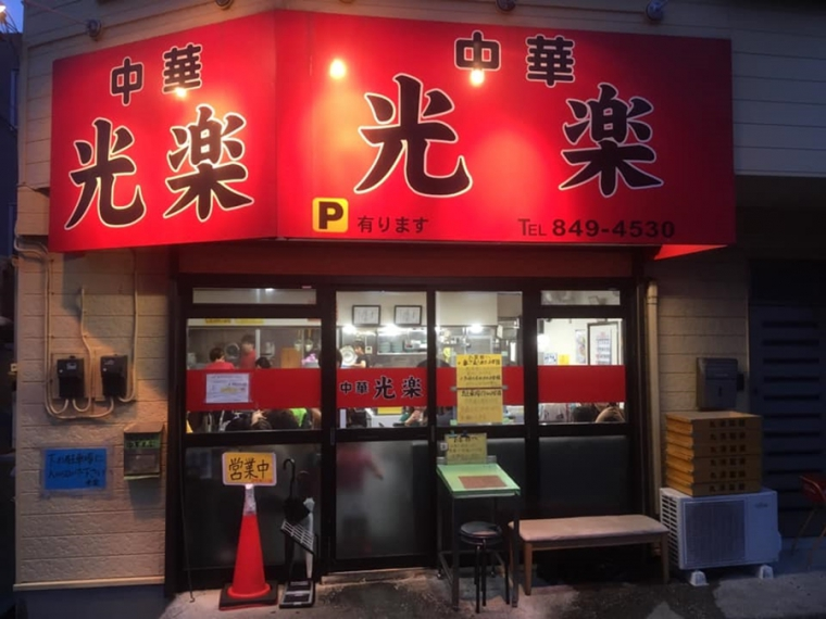 野比の美味しい中華店