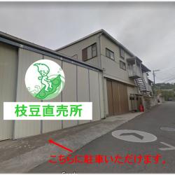 岩﨑ファーム枝豆直売所