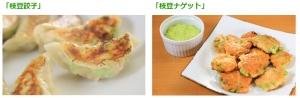 枝豆餃子・枝豆ナゲット