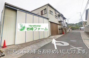 岩崎ファーム直売所